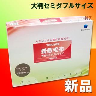 【送料込!】新品★掛敷きセミダブル☆洗える電気毛布★(電気毛布)