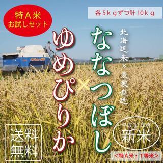 1等米!特A米!新米ななつぼし&ゆめぴりか お米5kgずつ お米10kg お米(米/穀物)