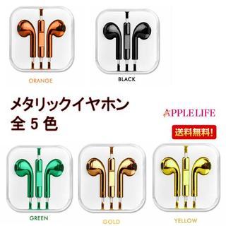 メタリック イヤホン カラフル スマホ かわいい おしゃれ iPhone(ストラップ/イヤホンジャック)