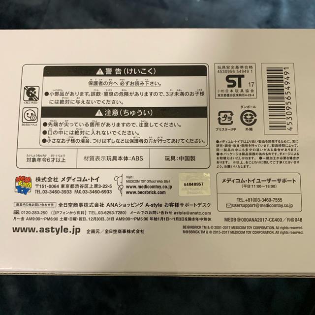 ANA(全日本空輸)(エーエヌエー(ゼンニッポンクウユ))の【ANA】メディコムトイのラブリック100%&ベアブリック400% エンタメ/ホビーのフィギュア(その他)の商品写真
