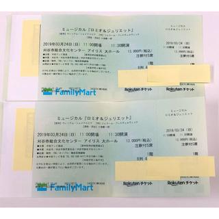 ミュージカル ロミオ&ジュリエット チケット 3月24日 刈谷市総合文化センター