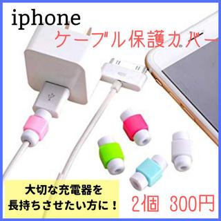 ★iPhone★ケーブルコネクタ 断線防止カバー キャップ (バッテリー/充電器)