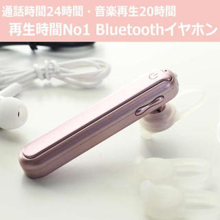 高音質 Bluetooth ピンクゴールド 連続通話時間 連続音楽再生 No1(ヘッドフォン/イヤフォン)