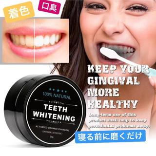 高品質 活性炭ホワイトニングパウダー 歯ブラシ付き(歯磨き粉)