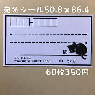 黒猫② 宛名シール60枚(宛名シール)