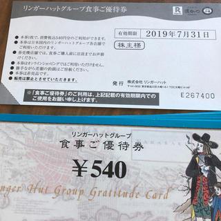 リンガーハット 株主優待 10,800円分 在庫27000円分(レストラン/食事券)