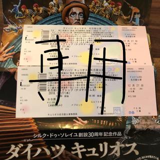 キュリオス 名古屋公演 SS席 ペアチケット(サーカス)