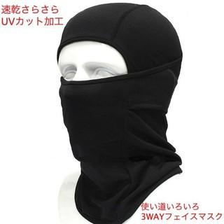 ただの目だし帽じゃない!! 高機能3Wayフェイスマスク ブラック(ネックウォーマー)