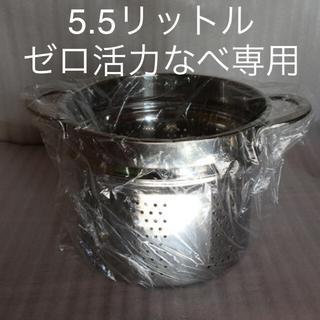 アサヒケイキンゾク(アサヒ軽金属)のアサヒ軽金属*5.5リットルゼロ活力鍋専用*パスタポット*未使用品(鍋/フライパン)