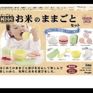 【pi様専用】お米のおままごと(おもちゃ/雑貨)