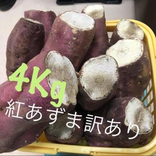 紅あずま 4kg ワケあり ホクホク さつま芋 さつまいも(野菜)