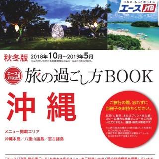<さら様専用>エースJTB 旅の過ごし方BOOK沖縄2さつ(地図/旅行ガイド)