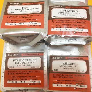 LUPICIA - ルピシア  紅茶  高級  リーフティー  茶葉4種