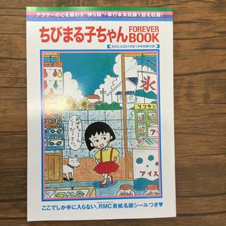 BAILA 2019年1月号の付録 ちびまる子ちゃん Forever Book(その他)
