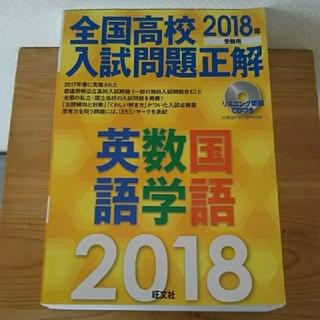 オウブンシャ(旺文社)の全国高校入試問題正解 2018 旺文社 参考書 高校入試用(参考書)