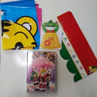 【未開封】しまじろうコンサート サンタのくにのクリスマスキャンドル DVD(キッズ/ファミリー)