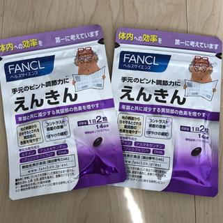 ファンケル(FANCL)のファンケル えんきんサプリ1ヶ月分(その他)