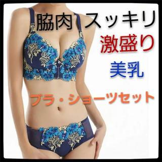 新品  脇肉スッキリ     ブルー 75CD(ブラ&ショーツセット)