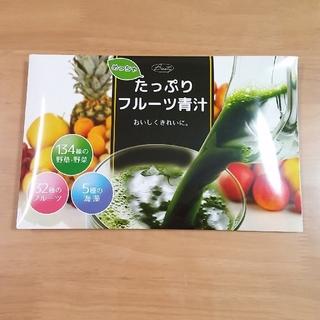 たっぷりフルーツ青汁 1箱30包 新品(ダイエット食品)