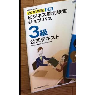 ニホンノウリツキョウカイ(日本能率協会)の2018年版 B検 ビジネス能力検定 公式テキスト(資格/検定)