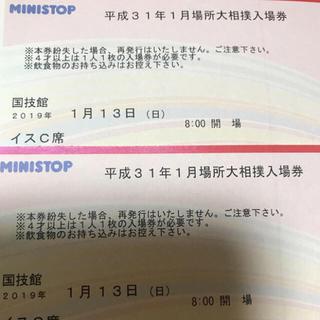 平成31年1月場所大相撲入場券  1月13日(日)イスC席 2枚連番 (相撲/武道)