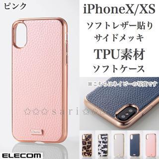 エレコム(ELECOM)のiPhoneX/XS レザー貼り 【ピンク】 TPUソフトケース(iPhoneケース)