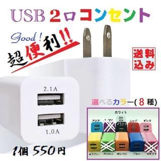 ★2台同時充電★超便利★選べるカラー8種=2ポートUSBコンセント=(バッテリー/充電器)