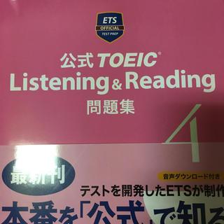 国際ビジネスコミュニケーション協会 - toeic 公式問題集 4