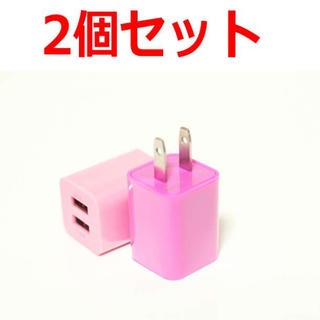 iPhone Android USB コンセント 2口充電  充電器 2個セット(バッテリー/充電器)