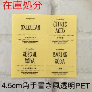 【在庫処分】エコ洗剤ラベルMサイズ手書き風透明PET(キッチン小物)