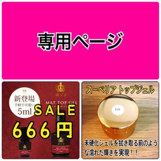 SALE【サロン プロ仕様】拭き取り不要❤️ノンワイプマットジェル (ネイルトップコート/ベースコート)