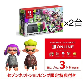 ニンテンドースイッチ(Nintendo Switch)のニンテンドースイッチ スプラトゥーン2セット×2台 セブン限定特典付 新品未使用(家庭用ゲーム機本体)