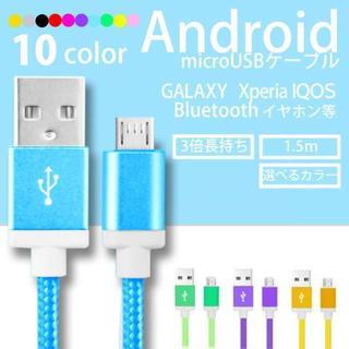 microUSBケーブル コンセント スカイブルー Android 充電器 (バッテリー/充電器)