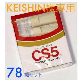 ニュークロレラパイプ CS5 18箱追加分 KEISHIN様専用(タバコグッズ)