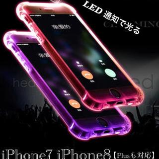 iPhone7 iPhone8 / Plus対応  /光るフラッシュケース(iPhoneケース)