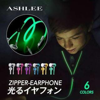 バカ売れ 光る ジッパー イヤフォン 高音質 カナル型 ハンズフリー 4(ヘッドフォン/イヤフォン)