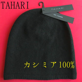 theory - 【新品】TAHARI タハリ ニット帽 カシミア100% ブラック