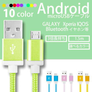 Android 充電器 microUSBケーブル コンセント ライムグリーン(バッテリー/充電器)
