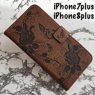 手帳型iPhone7plus/8plus専用 ケースカバー 型押し薔薇ブラウン(iPhoneケース)