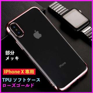 Iphone X 用 TPU ソフト ケース 部分メッキ ローズゴールド(iPhoneケース)