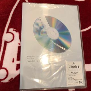 アラシ(嵐)の嵐 untitled 通常盤 DVD 未開封(ミュージック)