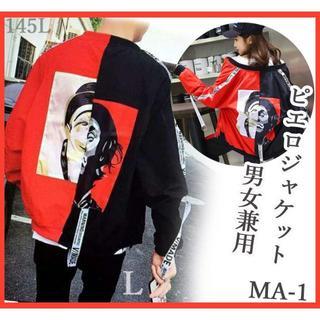 157L/ピエロジャケット MA-1 ストリートファッション(L)(ナイロンジャケット)