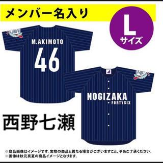 ノギザカフォーティーシックス(乃木坂46)の乃木坂46 西野七瀬 ベースボールTシャツ Lサイズ(アイドルグッズ)