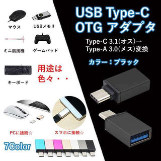 ☆大注目商品☆ USB Type C OTG対応 アダプタ ブラック(PC周辺機器)