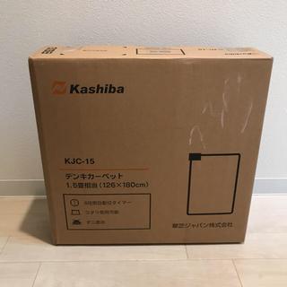 新品未開封★日本製ホットカーペット1.5畳用(ホットカーペット)
