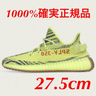 アディダス(adidas)の1000% 確実正規品 Adidas yeezy boostアディダス イージー(スニーカー)
