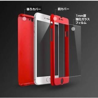 360度フルカバー iPhoneケース 9H強化ガラスフィルム付(iPhoneケース)
