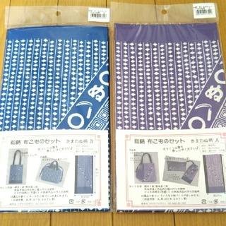 手芸キット セット 和柄 2セット ハンドメイド(雑貨)