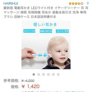電動耳かき LEDライト付き(その他)