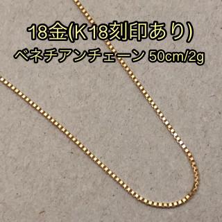 【日本製18金/K18刻印あり】18金/50cmベネチアンチェーン(ネックレス)
